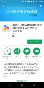 IBJアプリ