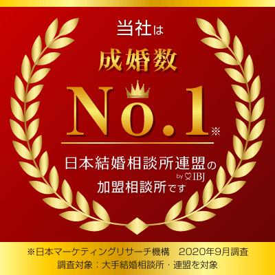 日本結婚相談所連携加盟相談所