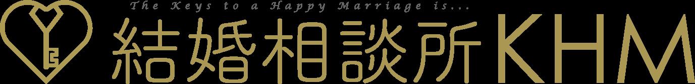 藤沢・町田・船橋で男性に強い結婚相談所/婚活サポートはKHM